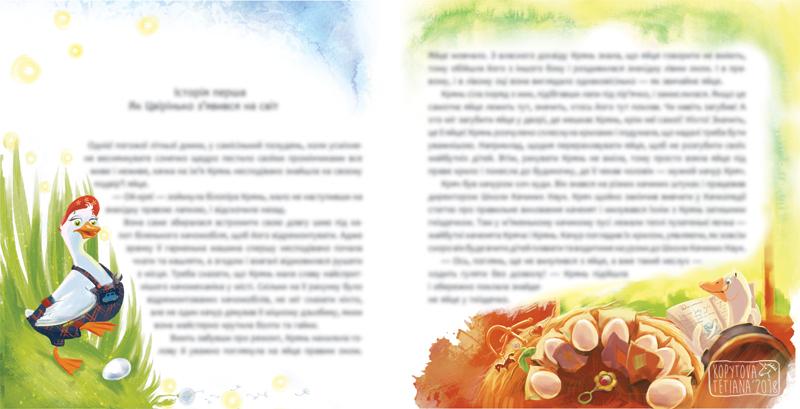 The Stories of Cvirynko / Історії Цвірінька